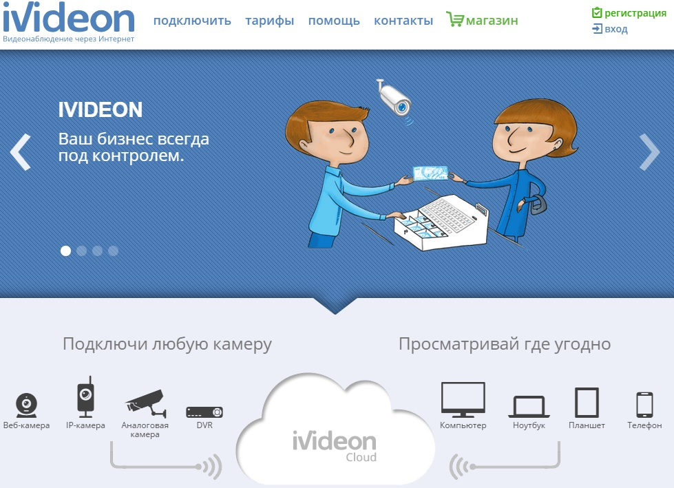 Ivideon gets $4 million from Impulse VC to go global
