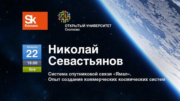 Система спутниковой связи «Ямал». Опыт создания коммерческих космических систем
